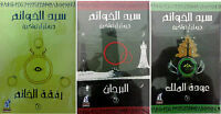 """ARABIC New BOOK  SERIES """"THE LORD OF THE RINGS """"( 3 BOOKS)  Author: J.R.R.TOLKIN"""