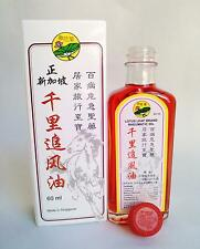 Lotus Leaf Brand Rheumatic Oil 60ml Qian Li Zhui Feng You 荷叶牌正新加坡千里追风油 60毫升