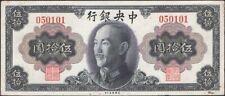 CHINA, 1945. Central Bank of China, 50 Gold Yuan Note, P392