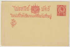 SIAM  1904: 1½Atts Chulalongkong postal card H&G 9 in fine unused condition