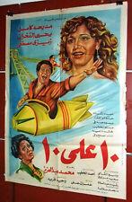 ملصق مصري فيلم عشرة على عشرة مديحة كامل Egyptian Arabic Film Original Poster 80s