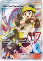 Pokemon Card Japanese - Rollerskater SR 073/064 SM11a - HOLO MINT