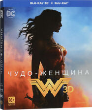Wonder Woman 3D (Blu-ray 3D+2D, 2017) Eng,Russian,German,Czech,Hungarian,Polish