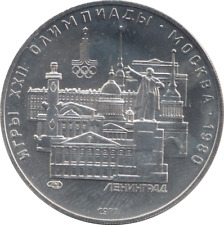 1980 Silver Proof Russian 5 Roubles Olympic Commemorative Coin MOSCOW CITY