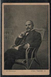 Mordecai Spector - Jewish Judaica novelist and editor postcard - מרדכי ספקטור