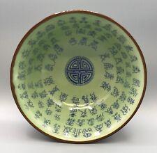 Chinese Celadon Longevity Bowl, Xuande Mark