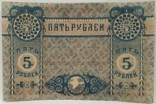RUSSIA 1918 . 5 ROUBLES .UNIFACE SPECIMEN BANKNOTE.. NO SERIALS ..SCARCE AND UNC