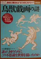 The mystery of the birds and beasts Japan Feb 2015 Free Shipping