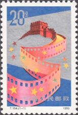 China 1990 T154 The Chinese film stamps