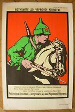 Soviet Ukrainian Political Poster Join to Red Cavalry! USSR Communist propaganda
