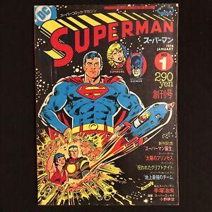 Japanese Edition - Superman DC Comics/Maverick Publishing No. 1 (1978) Foreign