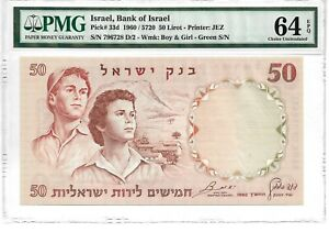 Israel p-33d, UNC, 50 Lirot, 1960, PMG Graded 64 EPQ