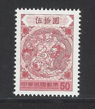 China Taiwan 2018 Dragon & Phoenix Bring Auspiciousness Stamp