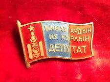 MONGOLIAN SOVIET MEMBER OF GOVERNMENT BADGE SILVER PINBACK RARE