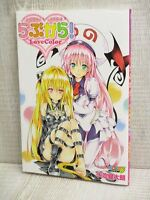 TO LOVE RU Illustration LOVE COLOR w/Poster Art Book SH32*