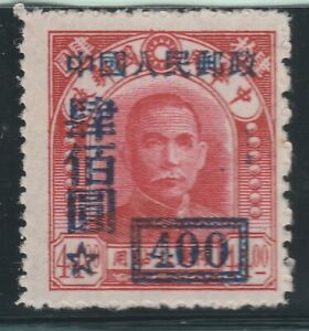 PR China 1950 $400 on $44 Blue Surcharge MNG A19P58F529