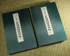 Blank Buddhist Pilgrimage Stamp Book / Set of 2 / Japanese / Dated 1978