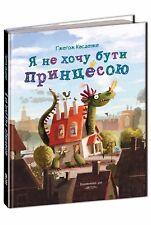 In Ukrainian kids book - Я не хочу бути принцесою - Г. Касдепке / G. Kasdepke