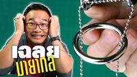 Ring on Chain Nice Small Version Cool Magic Trick and Easy To Do-See Demo