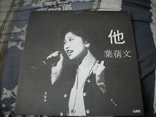 a941981 Sally Yeh  葉蒨文 葉倩文 HK Promo LP Single 他