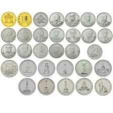 Russia, set of 28 coins, 200 years of Borodino battle, Patriotic War, 2012