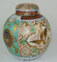 Macau Ginger Jar w/ Lid Colorful Multi-Color Design Vintage Chinese Pottery
