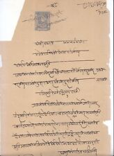 INDIA INDORE HOLKAR STATE STAMP OF EIGHT ANNAS ON DOCUMENT RARE