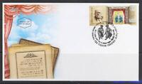 ISRAEL STAMPS JOINT ISSUE WITH ROMANIA 2009 YIDDISH THEATER  FDC JUDAICA