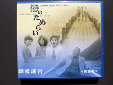 Japanese Drama Hesitation of Love VCD