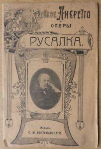 Russian opera. A. S. Dargomyzhsky. Mermaid. Opera in 4 acts.  Kiev ...