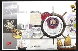 Macau, China 2016 Museums & Collections V- Maritime Museum S/S B172 Macao 海事博物館