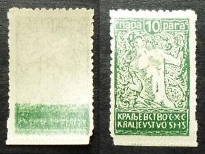 Slovenia c1919 Yugoslavia Croatia PRINT ERROR on Stamp R! A1