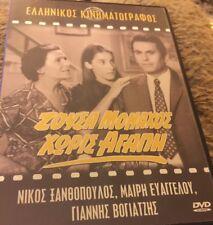 Zoey's Monaco's (zoyea Monaxoe) DVD (Greek Language)