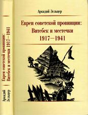 A.Zeltser THE JEWS OF THE SOVIET PROVINCES ЕВРЕИ СОВЕТСКОЙ ПРОВИНЦИИ in Russian