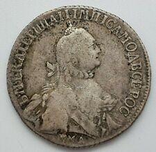 Katharina II., 1762-1796. 1/4 Rubel (Polupoltinnik) 1765, Moskau - 26.5