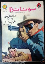 Bonanza بونانزا كومكس Lebanese Original Arabic # 2 Comics 1966