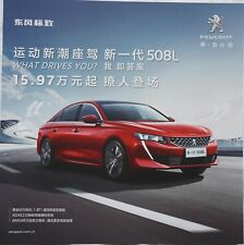 Dongfeng Peugeot 508L car (made in China) _2019 Prospekt / Brochure