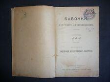1907 Rare USSR Russian Book Butterflies Varieties Collection