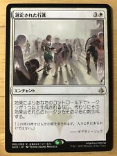 Anointed Procession Japanese Amonkhet mtg NM