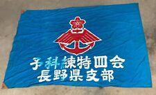 Vintage Japanese WWII Pilots Association Flag
