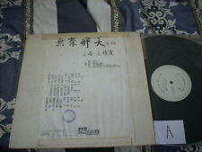 a941981  Faye Wong Promo LP Single 王菲  無奈那天 (A)