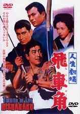 Theater of Life Hishakaku ~ 1 ~ Japanese Yakuza Movie ~ Takakura Ken