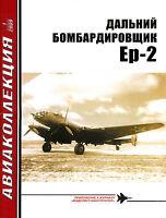 AKL-200901 AviaCollection 2009/1 Yermolaev Yer-2 Soviet WW2