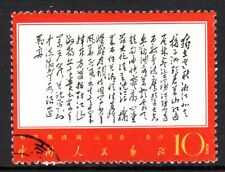China PRC Stamps Collection Scott#979 CTO NH OG XF