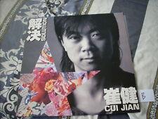 a941981 崔健  解決 Solution HK EMI 1990 LP  Mainland Pop Cui Jian (B)