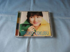 Hiroko Kokubu ‎– Pure Heart CD ALBUM JVC ‎– 2040-2 EUROPE 1995 Jazz