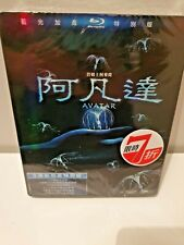 AVATAR 3-Disc Extended Blu-Ray Taiwan Exclusive Sold-Out Steelbook New & Sealed+