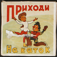 LET'S SKATE!!! RUSSIAN CARTOON, 8mm color [0x-0053].
