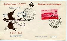 FDC / PREMIER JOUR / POST DAY / EGYPT / EGYPTE / 2nd JAUNARY 1961