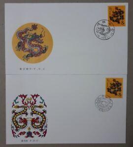 China 1988 Dragon Year FDC Pairs